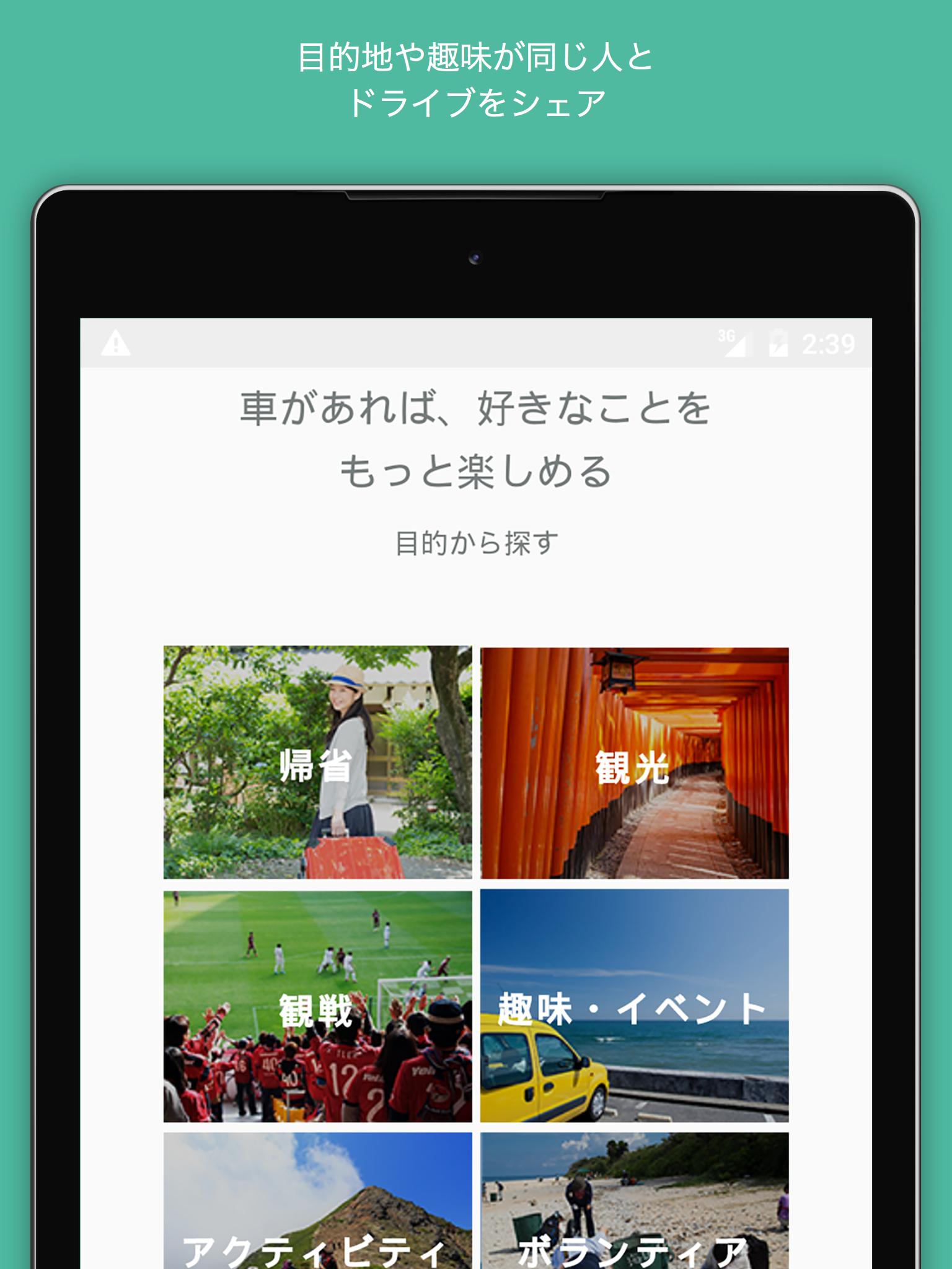 Androidアプリをリリースしました
