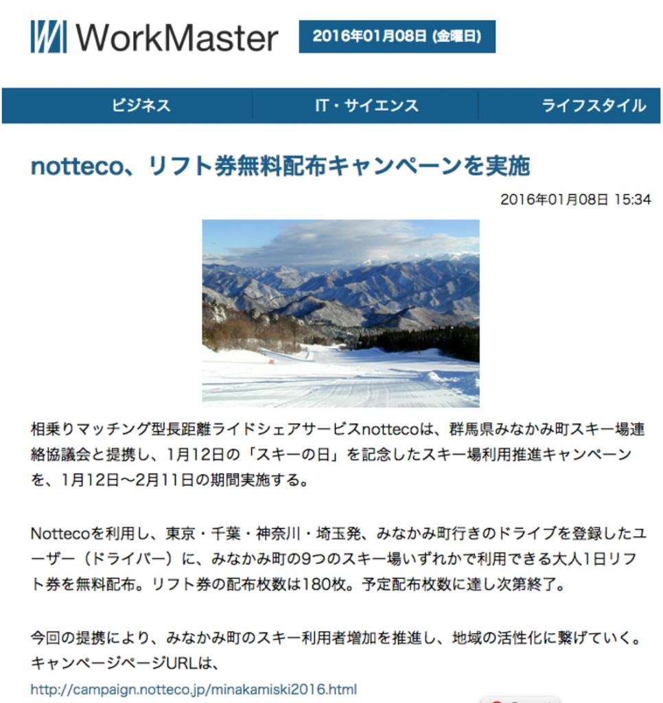 12016_01_08-workmaster