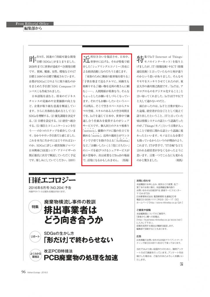 12016_04_14-nikkei-eco