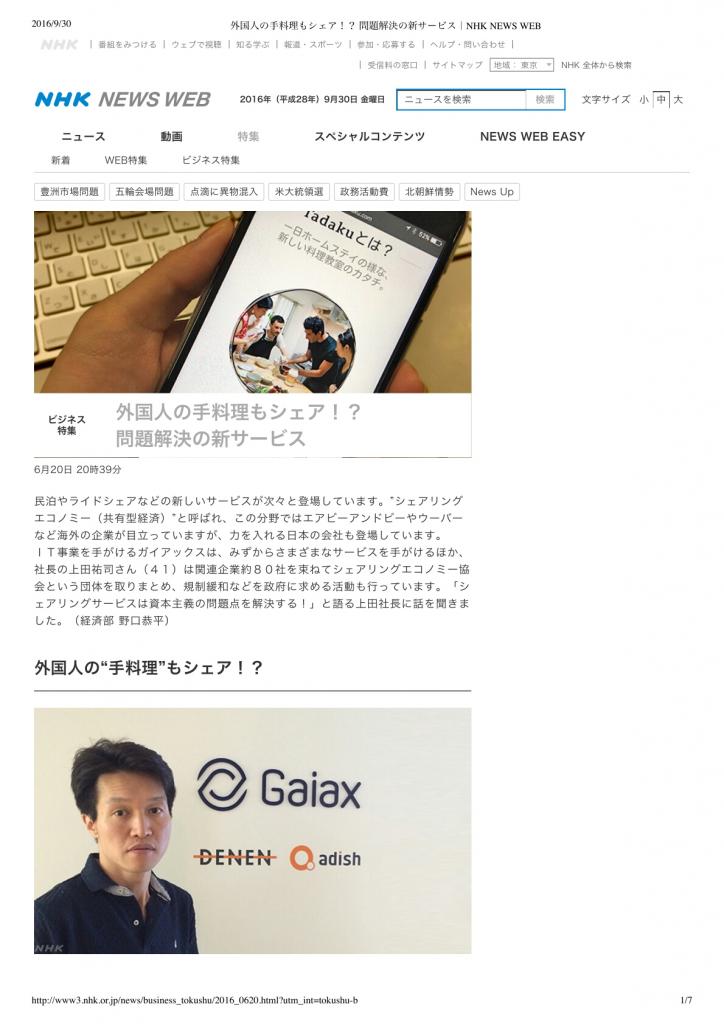 12016_06_20-nhk-web-news