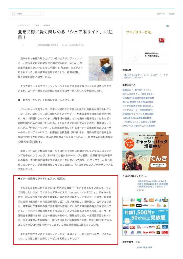 12016_07_02-livedor-news