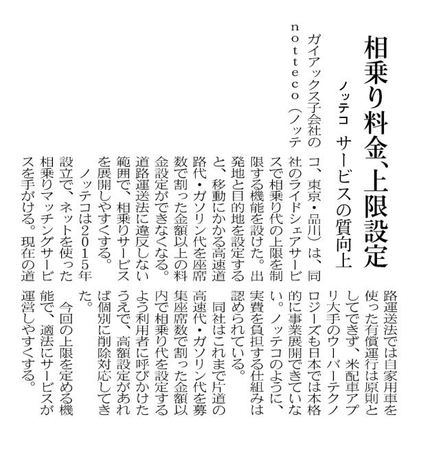 12016_07_13-nikkeimj