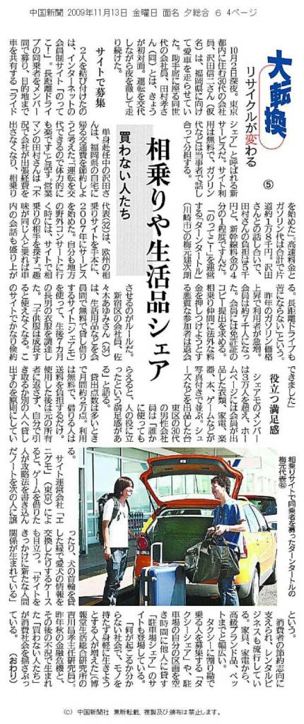 2009_11_13- 中国新聞夕刊