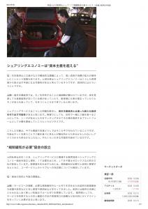 42016_06_20-nhk-web-news