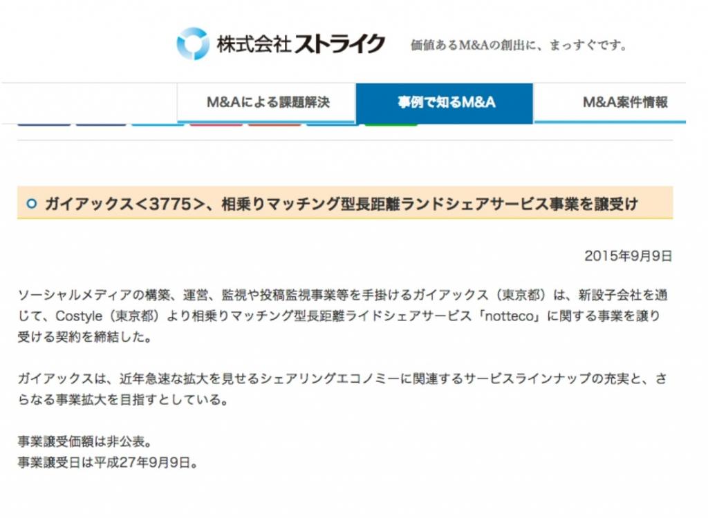 2015_09_09-M&Aニュース