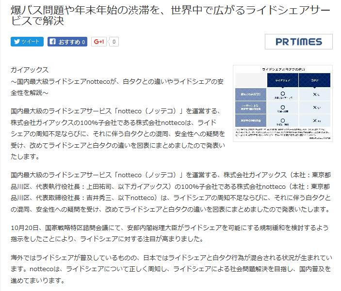 2015_12_9産経ニュース