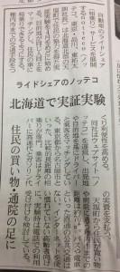 1/16 日経新聞