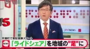 2017_03_14STV札幌テレビ放送_screenshot1