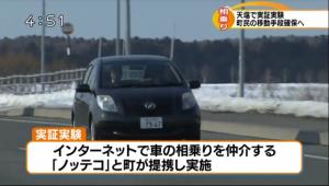 2017_03_14TVhテレビ北海道_screenshot2
