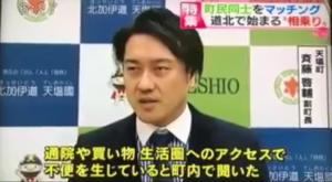 2017_02_14HTB北海道テレビ放送_screenshot1