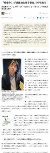 2017_02_01 日経ビジネスオンライン