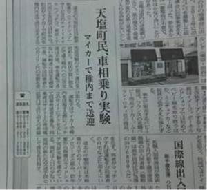2017_03_15 日経新聞北海道全域版