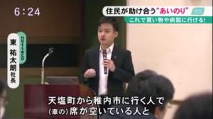 2017_02_13UHB北海道文化放送_screenshot4