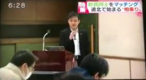 2017_02_14HTB北海道テレビ放送_screenshot2