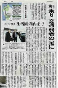 2017_03_18 読売新聞北海道全域版