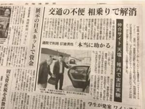 2017_03_15 北海道新聞全域版