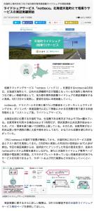 ASCII.jp:ライドシェアサービス「notteco」北海道天塩町にて相乗りサービスの実証実験開始