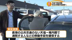 2017_03_14TVhテレビ北海道_screenshot1
