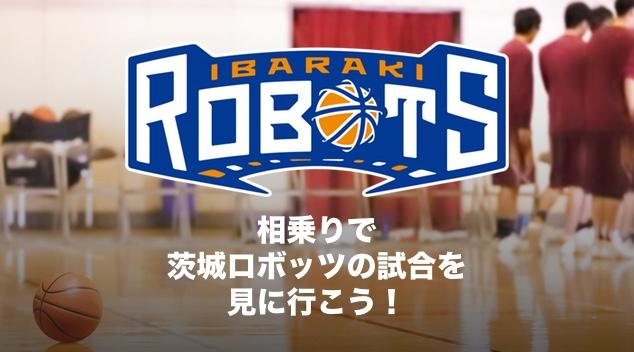 茨城ロボッツの試合は相乗りで!